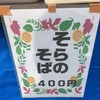 阿波シクロクロス徳島 番外編グルメ紀行