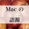 Macの語源って知ってる?「マッキントッシュ」の意味はAppleだった