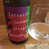 龍力、純米生酒エピソード3の味。