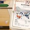 特別許可試験・其のニ 〜 MHRise #030