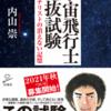 『宇宙飛行士選抜試験』前回の第5回JAXA選抜試験ファイナリストの体験実話!日本で宇宙飛行士を目指すなら必読!?