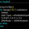 【Excel VBA学習 #85】日本語入力に関する入力規則を設定する
