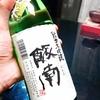 【大吟醸】三重県の「飯南」を試飲(酒夢蔵 かわぶ・深野棚田の美味しいお米)