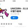大人の塗り絵アプリ!「UNICORN」が最強に暇つぶしできる!!ww