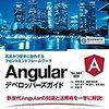 Angular In Memory Web API を使ってモックサーバを立てる