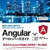 Angular 4.4.5 だったアプリを ng update で 6.0.3 にバージョンアップした