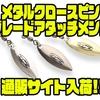 【イマカツ】ジグやワームにも装着できるブレード「メタルクロースピンブレードアタッチメント」通販サイト入荷!