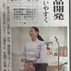 日刊県民福井さまに掲載されました