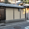 室町通・富岡鐵斎邸跡