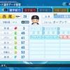 #16 リメイク 西尾貴彦(パワプロ2020)