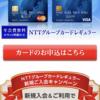 【19,300円分を簡単にゲット!! 】無料NTTカード入会キャンペーン!