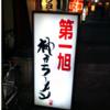 神戸ラーメンを食べるならここ!「第一旭」さんをご紹介。