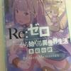 劇場版『Re:ゼロから始める異世界生活 氷結の絆』ネタバレ感想