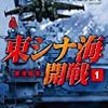 『東シナ海開戦1 香港陥落 (C★NOVELS) Kindle版』 大石英司 C★NOVELS 中央公論新社