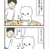 ミイコ「練習」