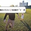 最高のイクメンを目指す!マラソン・遠足で子どもの成長を実感!!
