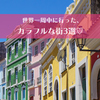 世界一周中に行った、カラフルな街3選♡