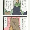 悲熊「ボーナス」