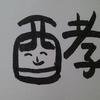 今日の漢字569は「酵」。発酵食品について思いを巡らせる