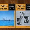 ヤフオクで買った雑誌で44年前の思い出に浸る・・・