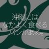 108食目「沖縄にはなかよく食べるパンがある」ー沖縄土産話その1ー