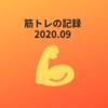 筋トレ記録【2020.09】