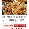 春休みに餃子の王将セット送料込800円