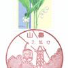 【風景印】山鼻郵便局(2020.10.17押印)