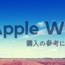 Apple Watch3と教員の相性はいい!?〜読むべき記事まとめ〜