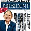 PRESIDENT (プレジデント) 2020年10月16日号 コロナ後の世界 1分でわかる最新用語ガイド/鬼デスクが泣いた! 日本を勇気付けた人生相談、感動の最終回  菅義偉総理「頑張る君に花束を」