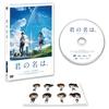 「君の名は。」DVDスタンダード・エディション高価買取いたします!!