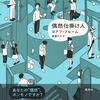 ブログで紹介した洋書の日本語訳 出版情報