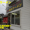 烏丸ラーメン~2014年7月10杯目~