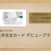 初めてクレジットカードを持つ方へ必見!おすすめクレジットカード!