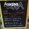 山田玲司×鈴木邦男「絶望に効くクスリ TALK LIVE SESSION.2」@阿佐ヶ谷ロフトに行ってきましたよ。