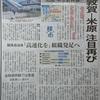 北陸・中京新幹線
