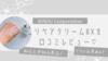 リソウのリペアクリームBXを口コミレビュー♡シワに効果ある?特徴も詳しく解説!
