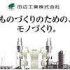 田辺工業・クオカード