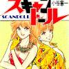 週刊少年ジャンプ打ち切り漫画紹介【1983年】