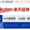 【株取引】デイトレード戦績と銘柄!【4日目 】2019/6/24(月)
