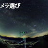 360度カメラで星を撮る #1 カメラ選び