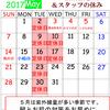 5月の休みのお知らせ!