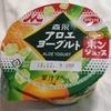森永アロエヨーグルト ポンジュース味 ~美味しすぎてリピ買い確実~