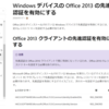 Microsoft 365 Apps から Identity Client Runtime Library 認証がサポート対象外となるようです