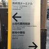 長崎 出島 行き方 ≪≪眼鏡橋出発!