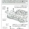 ミニ四駆 グレードアップパーツ No.394 FRPマルチワイドステー 説明書