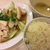 クアラルンプール チャイナタウンで昼食 @Nam Heong