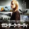 ゼロ・ダーク・サーティ【劇場】(2012)