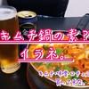 素なしでうまいキムチ鍋の簡単レシピ!!味噌は最強の調味料だゾ。