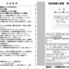受験票ダウンロード【消防設備士甲種4類@神戸】